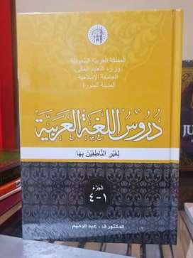 Kitab Durusul Lughah jilid 1-4 Bahasa Arab dasar