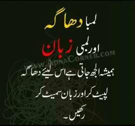 Quran and deeni taleem