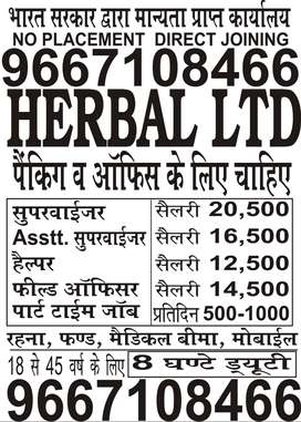 HERBAL PRIVATE LIMITED IN JOBS OPENING FOR GIRL/ BOYS
