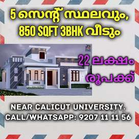 Rs.22 Lakhs(3BHK New House+5Cent Plot with All facilities)