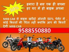 Ab koi b new bike khrido MRB CAB say only 50% payment me no emi