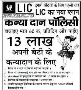 Lic bhopal