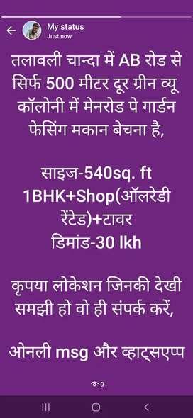 हाउस+शॉप फ़ॉर sale