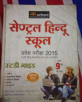 Arihant CHS Class 9th prepration Book (in HINDI)