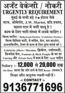5 star hotel, catering and events job, job at celebrity home
