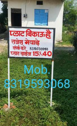 प्लॉट बेचना है ब्यावरा फोरलेन पर PLOT Biaora bypass Rajgarh car bike