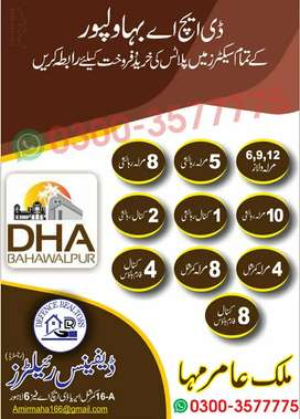 DHA Bahawal 5 Marla Updated File available..