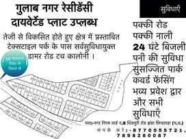 सबसे कम दाम में डायवरटेड प्लाट उप्लब्ध नगर निगम chhindwara में