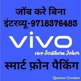 Urgently joining in vivo mobile phone company