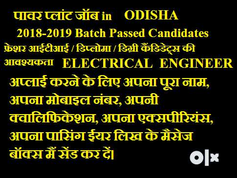 Electrical Engineer Industrial/Construction/P.E. Fresher 0