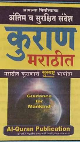 The Quran in Marathi, Hindi, English, Urdu.