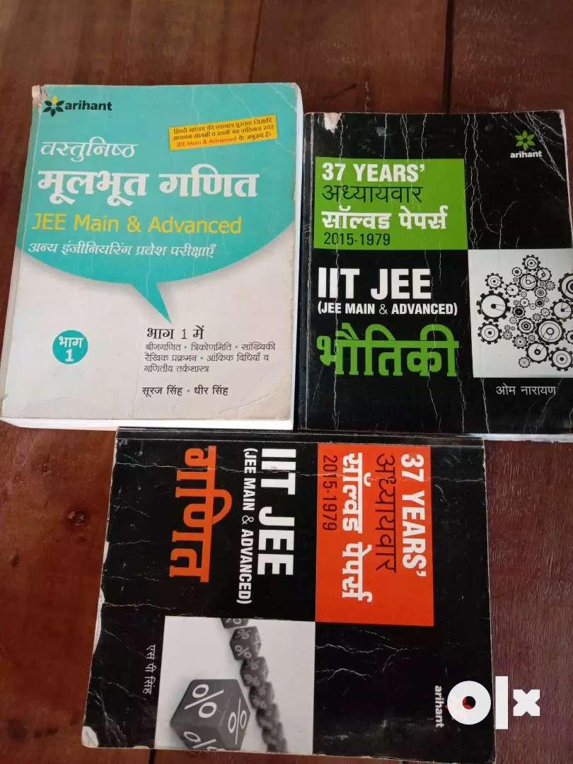 IIT jee book for Hindi medium 0