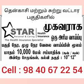 Agent for Tenkasi and Surrounding