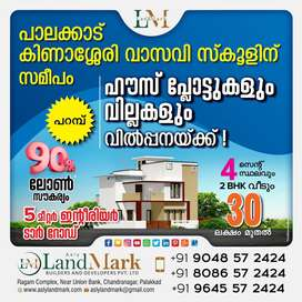House plots nearby palakkad Paalana Hospital