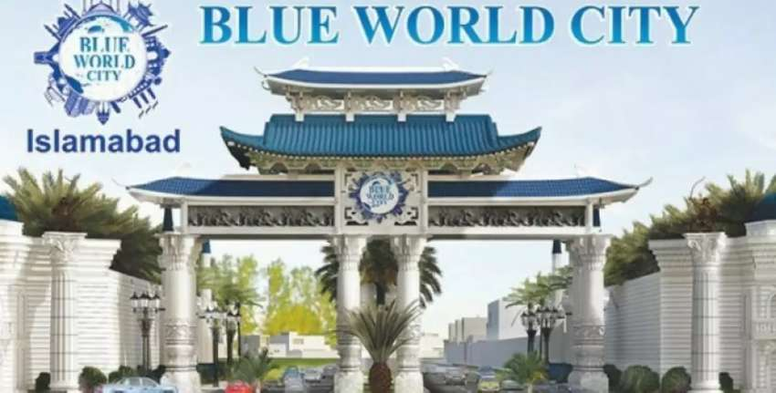 Blue World City Islamabad 0