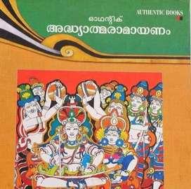 Adhyathma Ramayanam Kilippattu