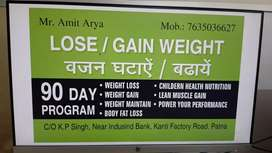 Lose/gain weight from home