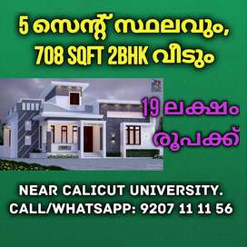 Rs.19 Lakhs 5Cent Plot+2BHK New House