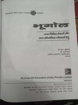UPSC/PSC Book Available