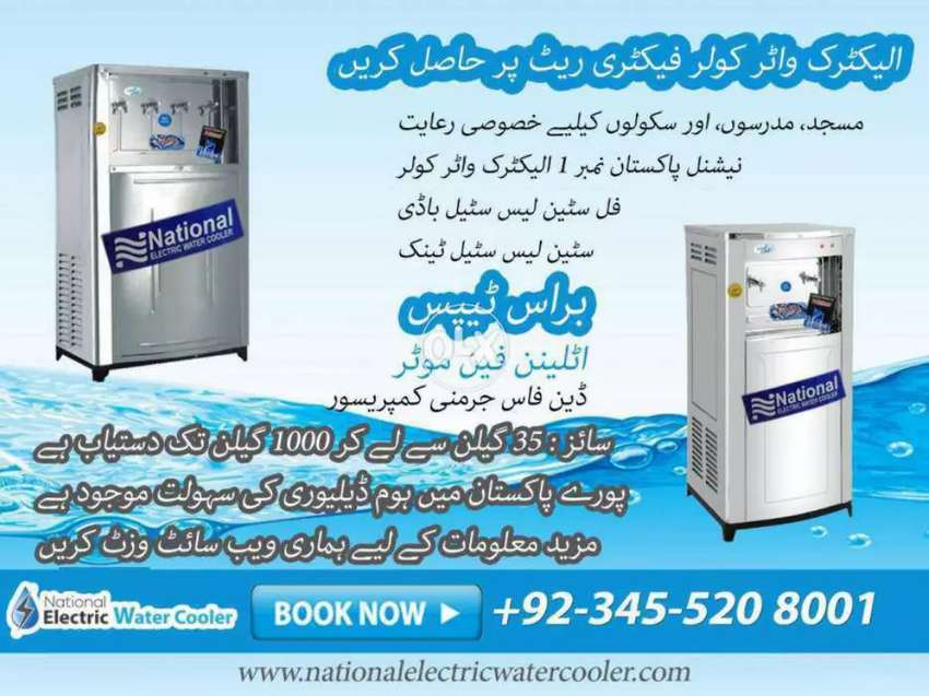 National pakistan no 1Electric water cooler available factory prices 0