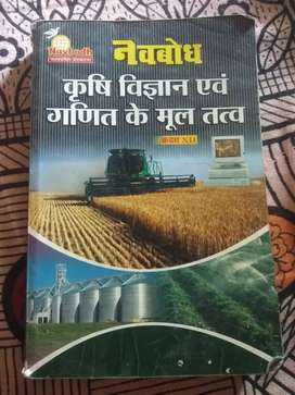 12th agriculture book