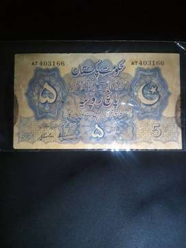 first 5 rupe note pakistan