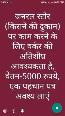 Worker Needed Urgent