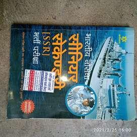 भारतीय नौसेना सीनियर सेकेंडरी [SSR] भर्ती परीक्षा