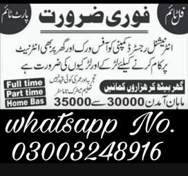 Online part Time job For Male/Females Earn 15k to 20k per month onlin