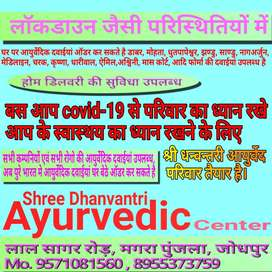 online Ayurvedic health and care beauty  product