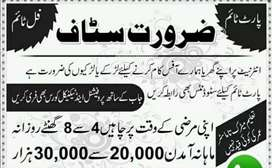 Part time job specially for students