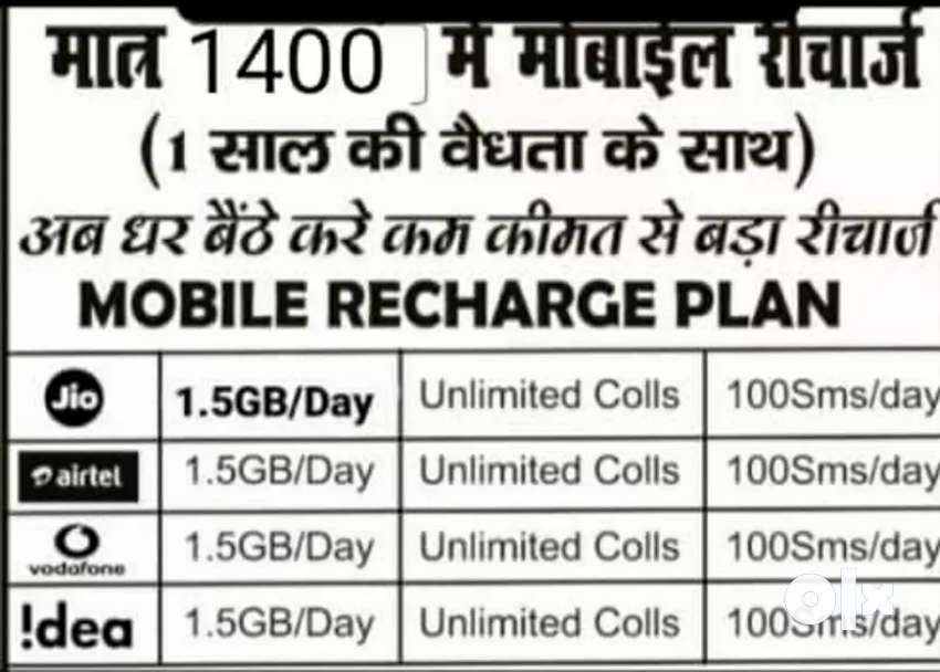 One year mobile recharge planning 0