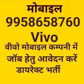 वीवो मोबाइल कम्पनी में नौकरी के लिए कॉल करें 99586/58760