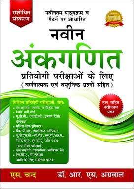 RS Agrawal Math