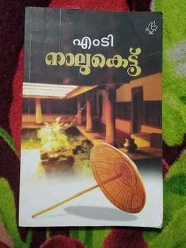 Malayalam novel naalu kettu 150 rupies