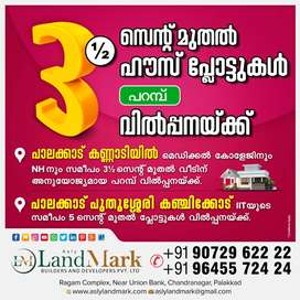 Plots available near to palakkad medical college