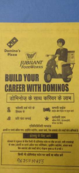Build your career with a domino's