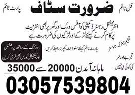 Good opportunity available for males and females office work and home