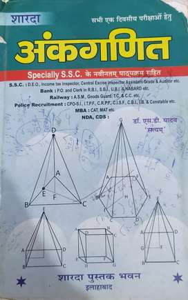 Arithmetic Book for competitive exams, S D YADAV