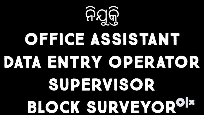 ନିଯୁକ୍ତି, CANDIDATES REQUIRED FOR BLOCK AND DISTRICT AREA 0