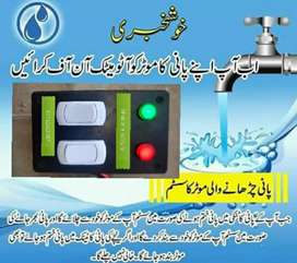 water motor auto on off | auto  water tank filling/water level control