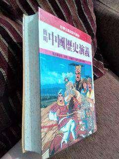"""Buku bacaan & komik tulisan """"Ko i"""" atau tulisan china"""