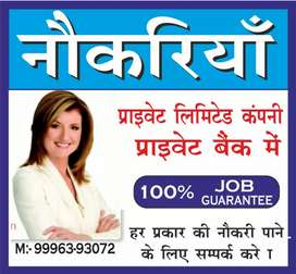 JOBS IN JAGADHRI