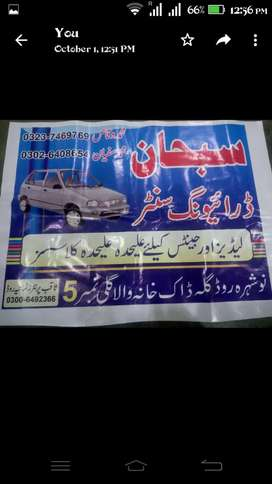Subhan driving center