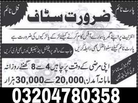 Males and females are required for online working