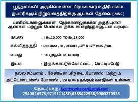 most urgent Job Vacancy ...job vacancy for male