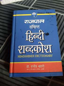 Hindi sabhkosh dictionary
