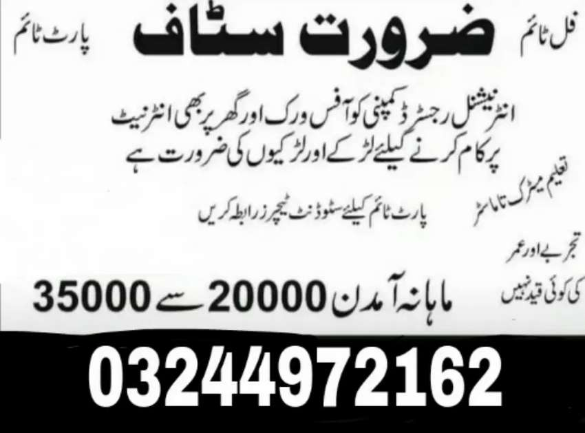 Online and office based job for all boys and girls 0