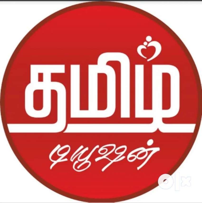 Sheff Tamil Tuition