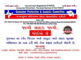 Consumer protection analytic committee